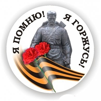 Районная героико-патриотическая акция «Великой Победе – 75!»